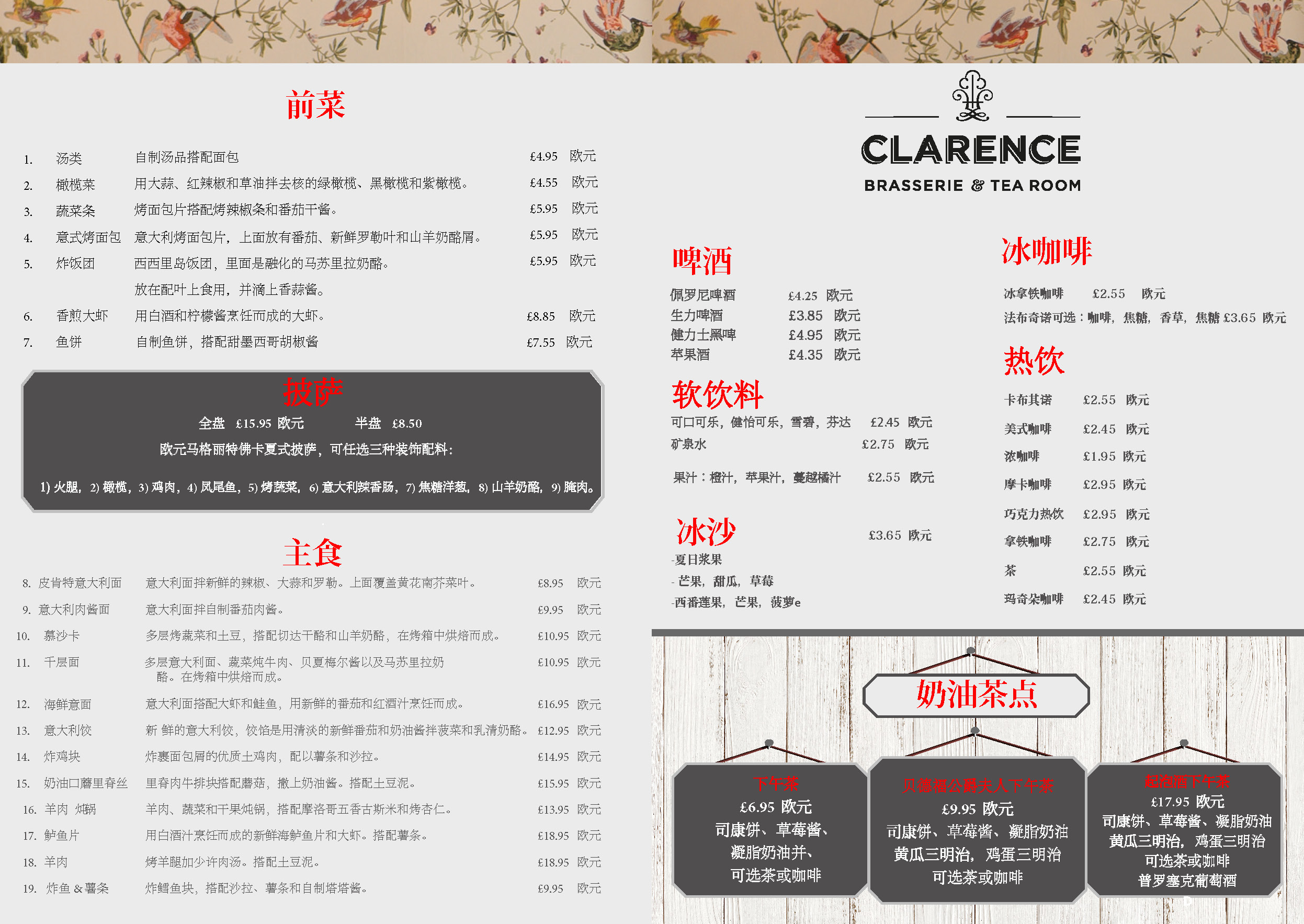 Clarence Main Menu Download 在中文